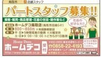 ホームデコ鳥取店パートスタッフ募集!!
