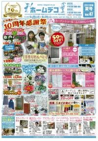 鳥取店オープン10周年感謝祭