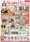 新春フェア開催!!1/11(土)~2/29(月)開催☆